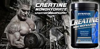 Ein extrem muskulöser Mann mit einer Kurzhantel und daneben das Produkt Dymatize Creatin